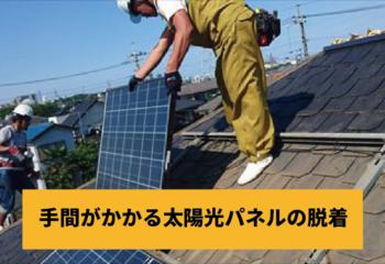 太陽光(ソーラー)パネル脱着費用