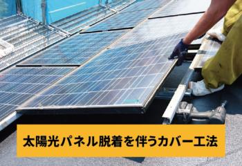 ソーラーパネル 屋根リフォーム