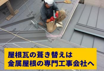 屋根の葺き替えは金属屋根工事会社へ