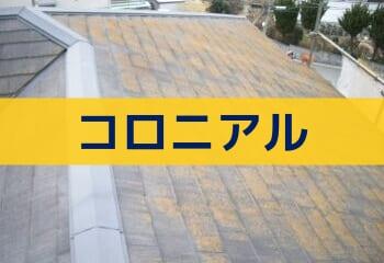 コロニアル 屋根 リフォーム