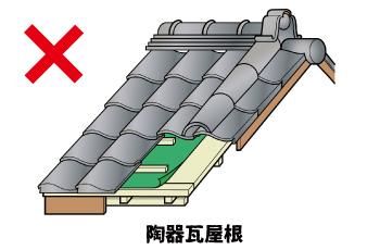 テイガク屋根修理が請け負うことができない屋根修理