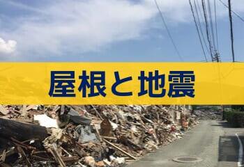 屋根の重さと地震について