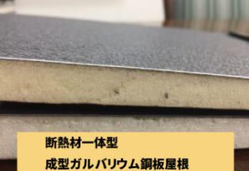 断熱材一体型ガルバリウム鋼板屋根