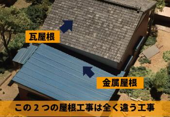 トタン屋根と瓦屋根