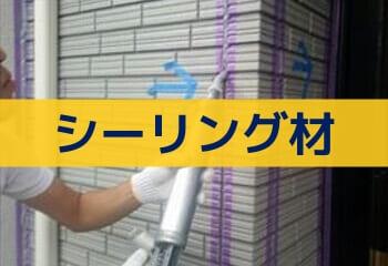 横浜 屋根と外壁シーリング