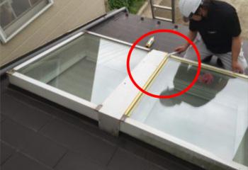 天窓をコーキング材で補修