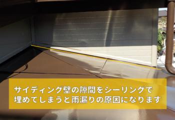 屋根と外壁の隙間を充填する