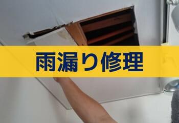 雨漏り修理方法と修理業者の見分けた方