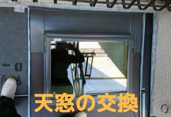 天窓の交換修理