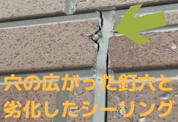 外壁シーリング目地からの雨漏り