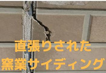 サイディング外壁のヒビからの漏水