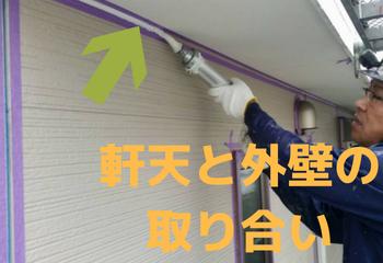 軒天と外壁の取り合いからの雨漏り
