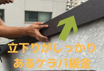 ケラバ板金の修理