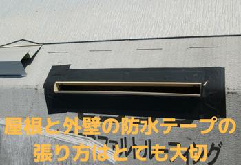 防水テープの取り付け 雨漏り修理