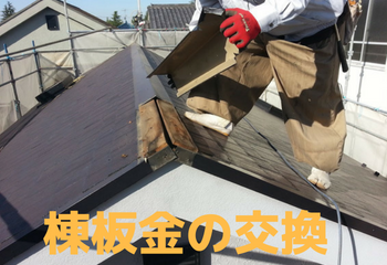 棟板金の交換修理