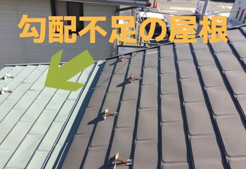 勾配不足の屋根からの雨漏り