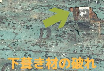 下葺き材の破れからの雨漏り