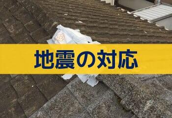 大阪府北部地震の対応