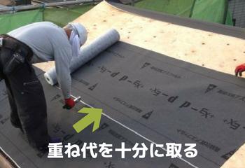 下葺き材の張り方