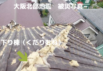 大阪北部地震 被災写真