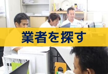 テイガク屋根修理 東京営業所