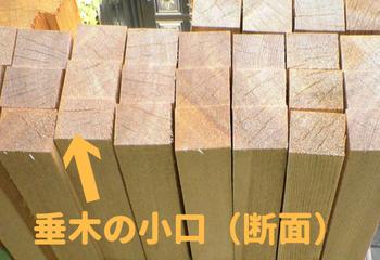 垂木の断面サイズ