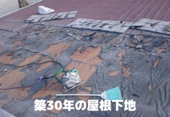 最近の屋根材は長寿命なので「屋根の寿命=屋根下地の寿命」となる