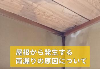 屋根雨漏り 原因