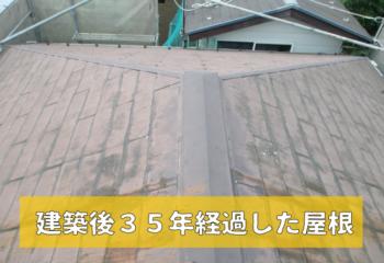 劣化した屋根