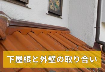 下屋根と外壁の取り合い