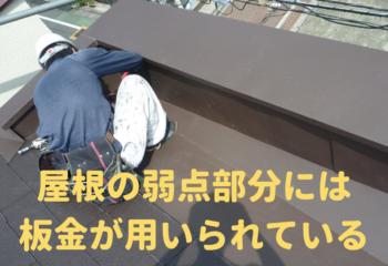 屋根の弱点部分は板金部分