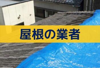 屋根の業者