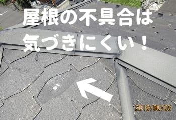 屋根の不具合は気づきにくい