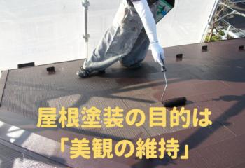 屋根塗装工事の目的