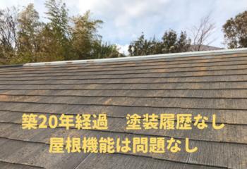築後20年が経過した屋根
