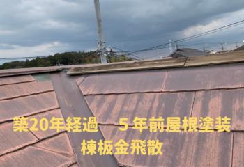 屋根塗装後5年で棟板金が飛ばされた屋根