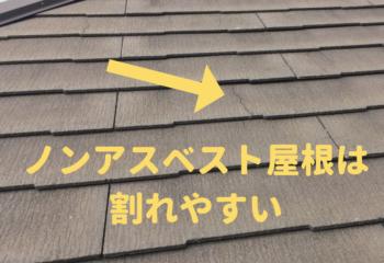屋根塗装に不向きの屋根