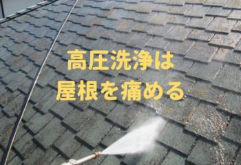 屋根を痛める高圧洗浄