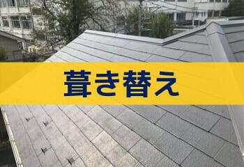 スレート屋根への葺き替え費用と施工方法