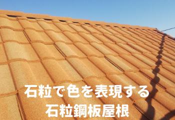 屋根の色あせと石粒付き鋼板
