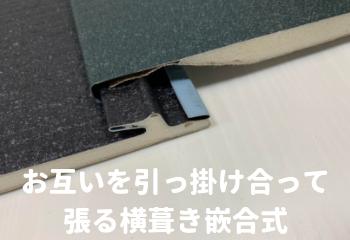 カラーベスト ガルバリウム鋼板屋根