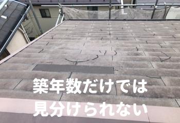 アスベスト屋根の見分け方