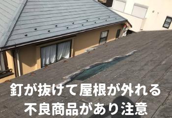 危険なノンアスベスト屋根