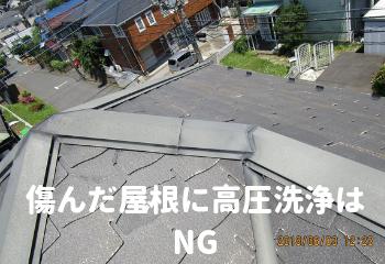 傷んだ屋根に高圧洗浄