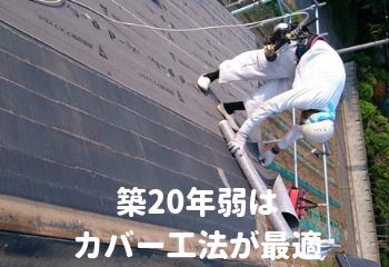 カバー工法とアスベスト屋根