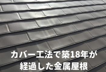 金属屋根の耐用年数