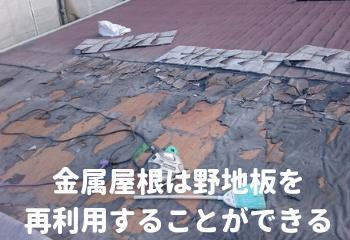 スレート屋根の葺き替え工事