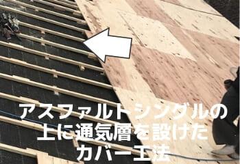 屋根通気工法の外部通気