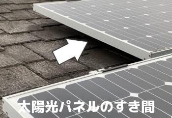 太陽光パネルのすき間と温度