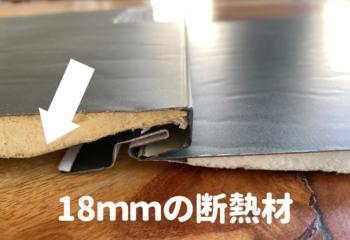 横暖ルーフαSと横暖ルーフαプレミアムSの断熱材は分厚い